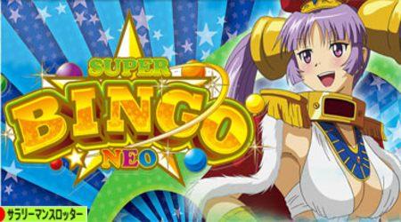super-bingo-neo 天井解析