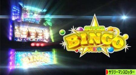 super-bingo-neoゾーン振り分けとねらい目考察
